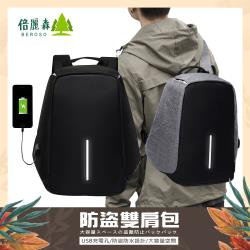 Beroso 倍麗森 韓版簡約風多功能防水防盜可充電多功能15吋後背包-旅行 男 後背包-灰色