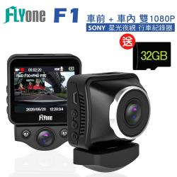 FLYone F1 車前+車內 雙1080P SONY星光夜視行車記錄器(加送32G卡)
