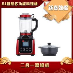 優瀚 Yourhand 料理機器人 二合一湯鍋組【E組】 (主機+破壁加熱杯+湯鍋)