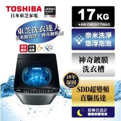 限量贈煎炒鍋◆福利品◆TOSHIBA 17公斤鍍膜奈米泡泡雙渦輪洗衣機 AW-DMUH17WAG