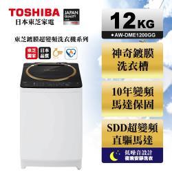 ◆福利品◆TOSHIBA東芝SDD變頻12公斤洗衣機 金鑽黑 AW-DME1200GG