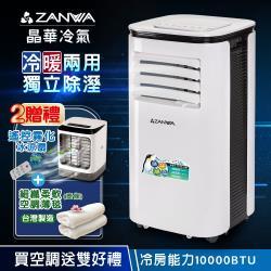 【ZANWA晶華】多功能清淨除濕冷暖型移動式空調10000BTU(ZW-125CH加贈遙控冰涼扇+空調薄毯)