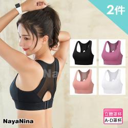 Naya Nina 極致包覆可調式涼感無鋼圈運動內衣-2件組/M~XL(四色選)
