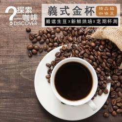 DISCOVER COFFEE義式水洗精品級咖啡豆