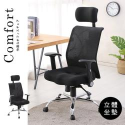 【澄境】台灣製3D透氣坐墊附頸枕電腦椅/辦公椅