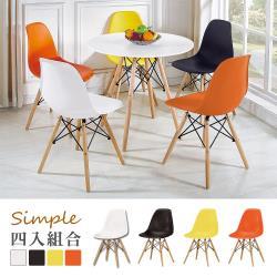 Boden-喬克 北歐復刻款餐椅經典休閒椅實木腳造型單椅 4色可選(四入組合)
