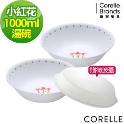 美國康寧CORELLE 小紅花2件式湯碗組(加贈8吋微波蓋x1)-BA