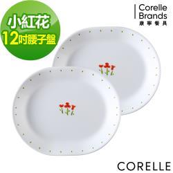 美國康寧CORELLE 小紅花2件式腰子盤組-B02