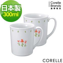 美國康寧CORELLE 小紅花2件式馬克杯組-B01