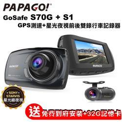PAPAGO! GoSafe S70G+S1 雙鏡頭 SONY 星光夜視 行車記錄器_到府安裝