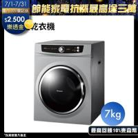【Panasonic 國際牌】7公斤落地型乾衣機-光耀灰(NH-70G-L)-庫