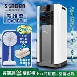 【SONGEN松井】10000BTU極冷型清淨除濕多功能移動式空調/冷氣(SG-A609C加贈14吋立扇+空調薄毯)