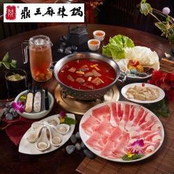 【鼎王麻辣鍋】雙人套餐全台門市通用券POS-IBE(平假日適用)