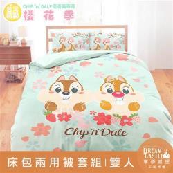 享夢城堡 雙人床包兩用被套四件組-奇奇蒂蒂 迪士尼櫻花季-藍綠
