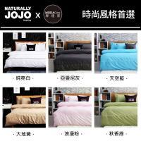 NATURALLY JOJO 摩達客推薦-素色精梳棉床包組-單人3.5*6.2尺