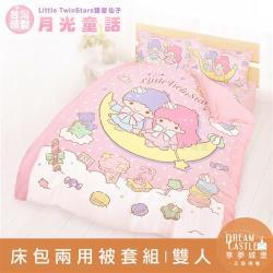 享夢城堡 雙人床包兩用被套四件組-雙星仙子Little Twin Stars 月光童話-粉