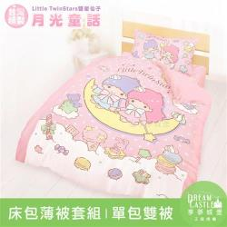 享夢城堡 單人床包雙人薄被套三件組-雙星仙子Little Twin Stars 月光童話-粉