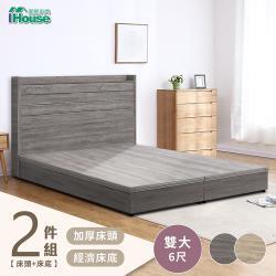 IHouse-楓田 極簡風加厚床頭房間2件組(床頭 +經濟)-雙大6尺
