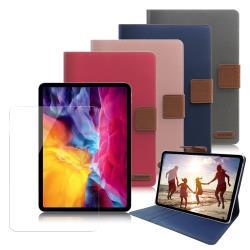 Xmart for 2020 iPad Pro 11吋 微笑休閒風支架皮套+專用玻璃貼