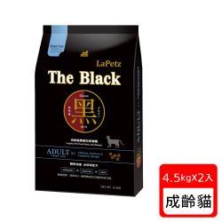 樂倍 貓飼料 黑酵母無穀保健糧成齡貓4.5kg*2包體質強護泌尿道配方