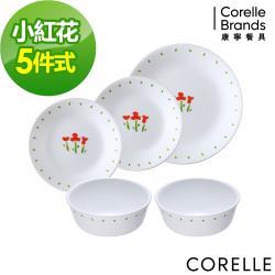 美國康寧CORELLE 小紅花5件式餐具組-E05