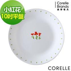【美國康寧 CORELLE】小紅花10吋平盤