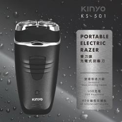 KINYO 刀頭可水洗USB充電雙刀頭電動刮鬍刀(KS-501)