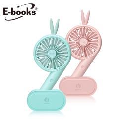 買一送一↘立式手持兩用萌兔LED充電風扇USB風扇K23