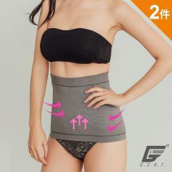2件組【GIAT】台灣製竹炭銀纖維Ag+無縫腰帶(男女適穿)買1件送1件