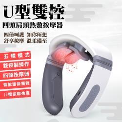 COMET U型雙控四頭肩頸熱敷按摩器(H60)