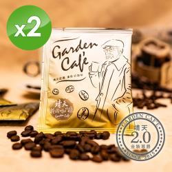 靖天莊園咖啡 頂級烘焙-濾掛式咖啡2.0版2盒組(100包)