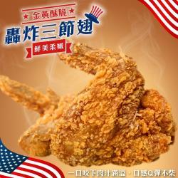 海肉管家-轟炸黃金酥香三節雞翅(10支/每支約90g±10%)