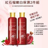 【即期】韓國 DEOPROCE  紅石榴嫩白保濕精華乳(保濕乳液)260mlx2入(即期良品 有效期限:2021/07)