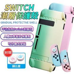 【FJ】漸層雙色Switch水晶硬保護殼(2款可選)