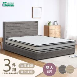 IHouse-楓田 極簡風加厚床頭房間3件組(床頭 +6分強化+床墊)-雙人5尺