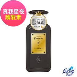 Farcent香水 奇蹟護髮素(柔順修護)-真我星夜(600ml/瓶)