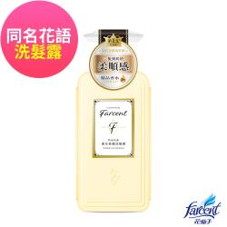 Farcent香水 奇蹟洗髮露(柔順修護)-同名花語(600ml/瓶)
