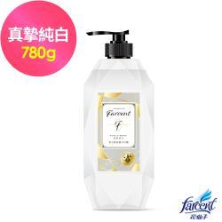 Farcent香水 胺基酸沐浴露-真摯純白(780g/入)