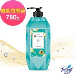 Farcent香水 胺基酸沐浴露-療癒鼠尾草(780g/入)