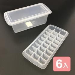 真心良品 附蓋深型27塊製冰收納盒-6入組