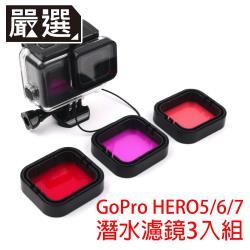 嚴選 GoPro HERO5/6/7 紅紫粉潛水濾鏡3入組(原廠防水殼專用)