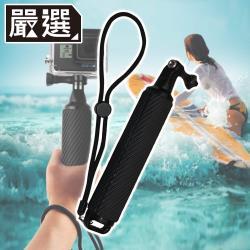 嚴選 GoPro HERO5/6/7/8 防滑手持自拍桿浮力棒/漂浮手把 黑