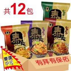 【稑珍】泰麵獨享包 澎湃箱 (紅咖哩/綠咖哩/泰式酸辣/打拋)各三包  共12包