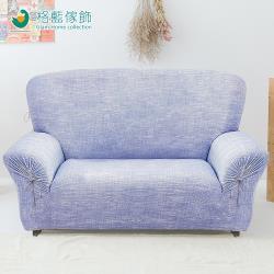 【格藍傢飾】禪思彈性沙發套-藍1+2+3人