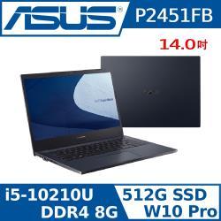 ASUS P2451FB-0111A10210U 14吋(i5-10210U/8G/512G/W10PRO/MX110/三年保固) 商用筆電