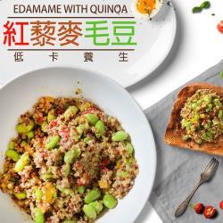 【食在好神】高纖藜麥毛豆(200G) x15包