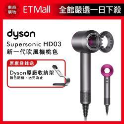 隨貨送按摩髮梳↘Dyson戴森 新一代Supersonic HD03 吹風機(桃紅)-送鐵架+送10%東森幣(最後1台!)-庫