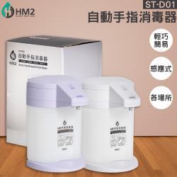 《HM2》自動手指清潔器 ST-D01 四段可調整 消毒 酒精機 感應式 防疫 清潔 衛生