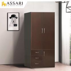 ASSARI-防潮防蛀塑鋼2.7尺緩衝三門附抽衣櫃(寬82深63高198cm)