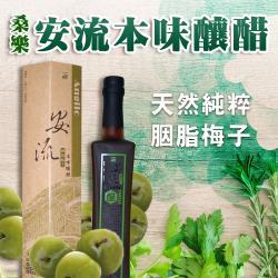 桑樂  安流本味釀醋-胭脂梅子-500ml-瓶  (2瓶一組)